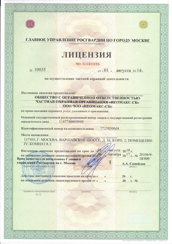 Лицензия ООО ЧОО НЕОМАКС-СБ