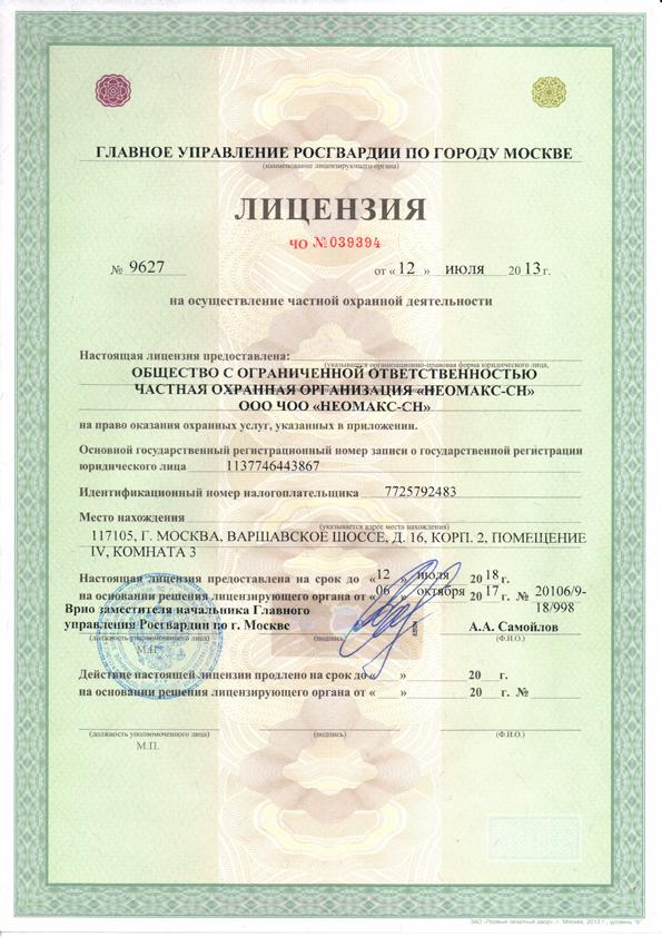 Лицензия ООО ЧОО НЕОМАКС-СН