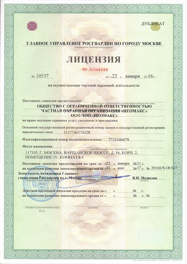 Лицензия ООО ЧОО НЕОМАКС