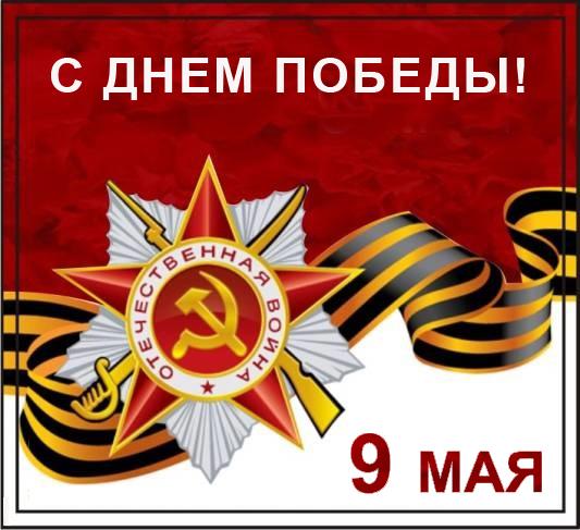 День Победы